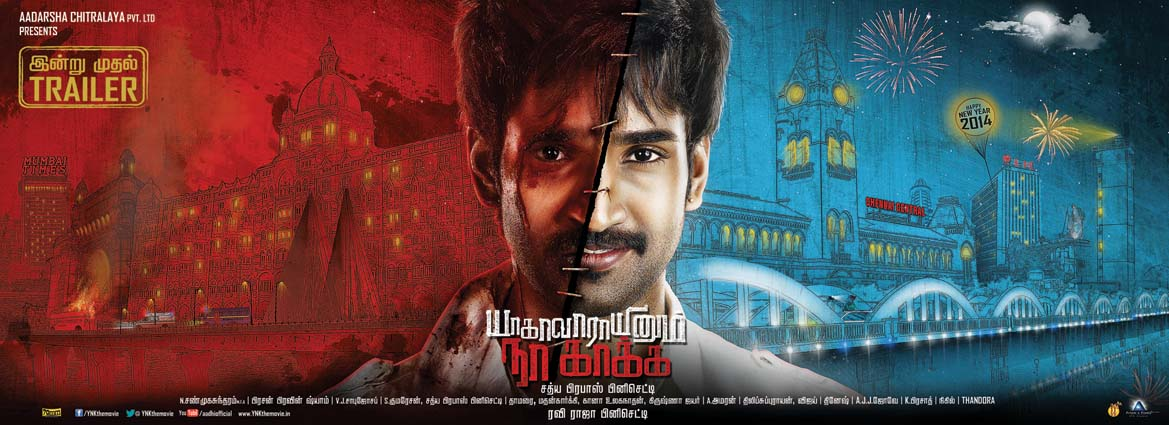 Yagavarayinum Naa Kaakka Movie stills