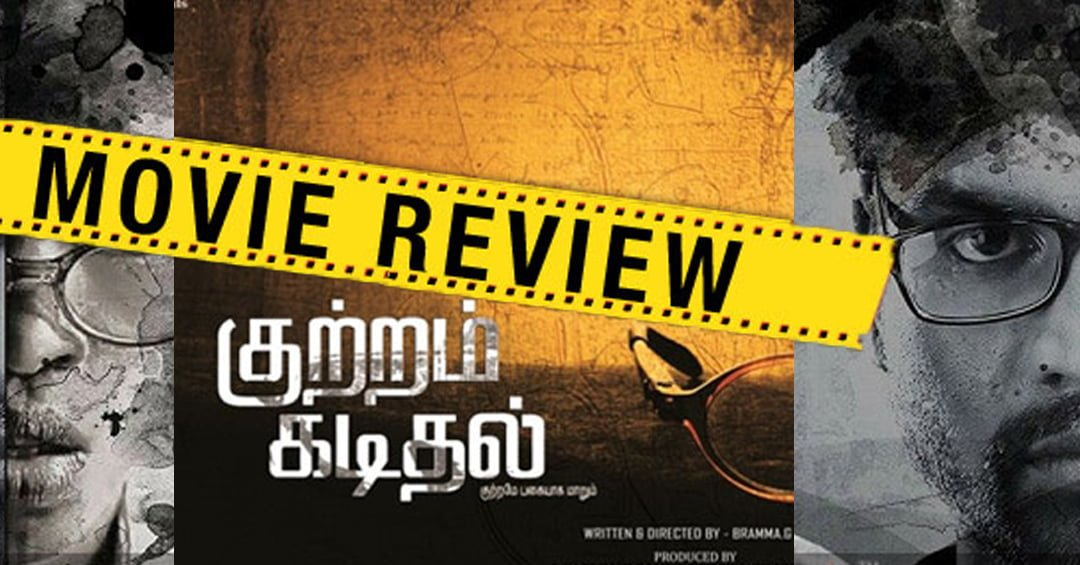 Kuttram Kadithal Movie Review
