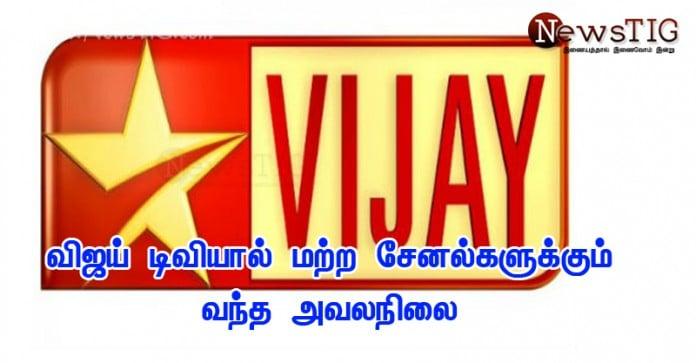 vijay-tv-696x363