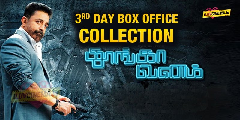 3rd-day-box-office-collection