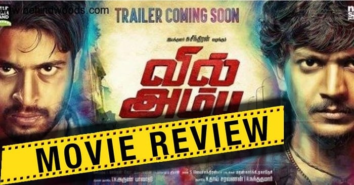 Vil-Ambu-Review