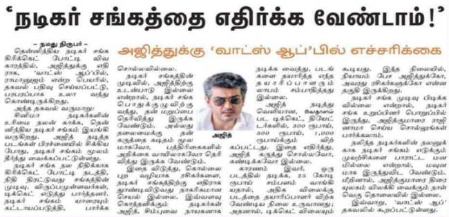 Ajith-threatened-in-whatsapp