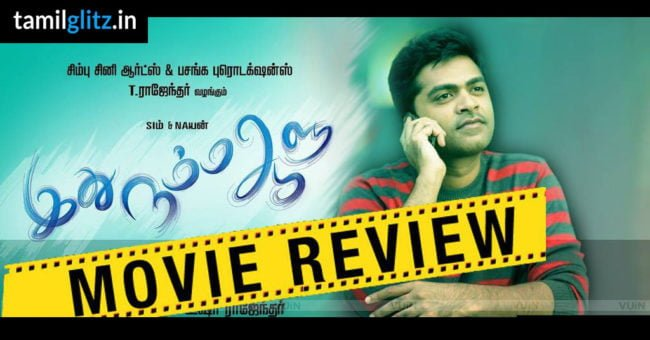 Idhu-Namma-Aalu-Review