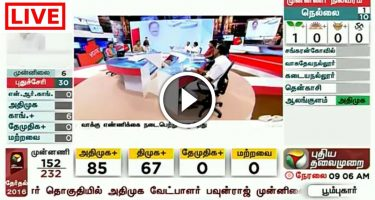 TN Election Results – Live Update – Puthiya Thalaimurai News