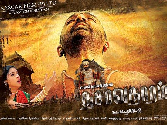 Dasavatharam-Poster-02