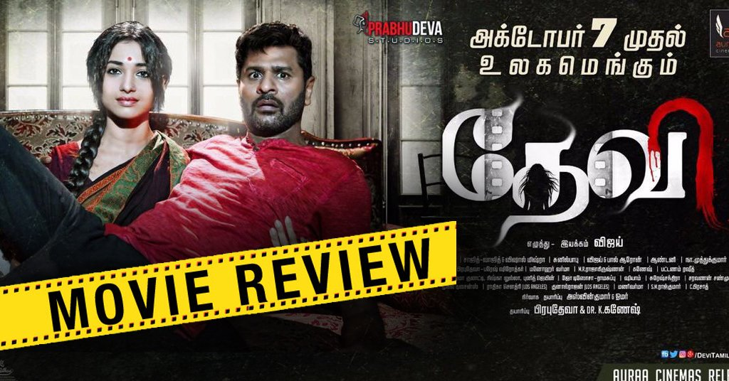 Devi L Tamil Movie Review  Tamilglitz