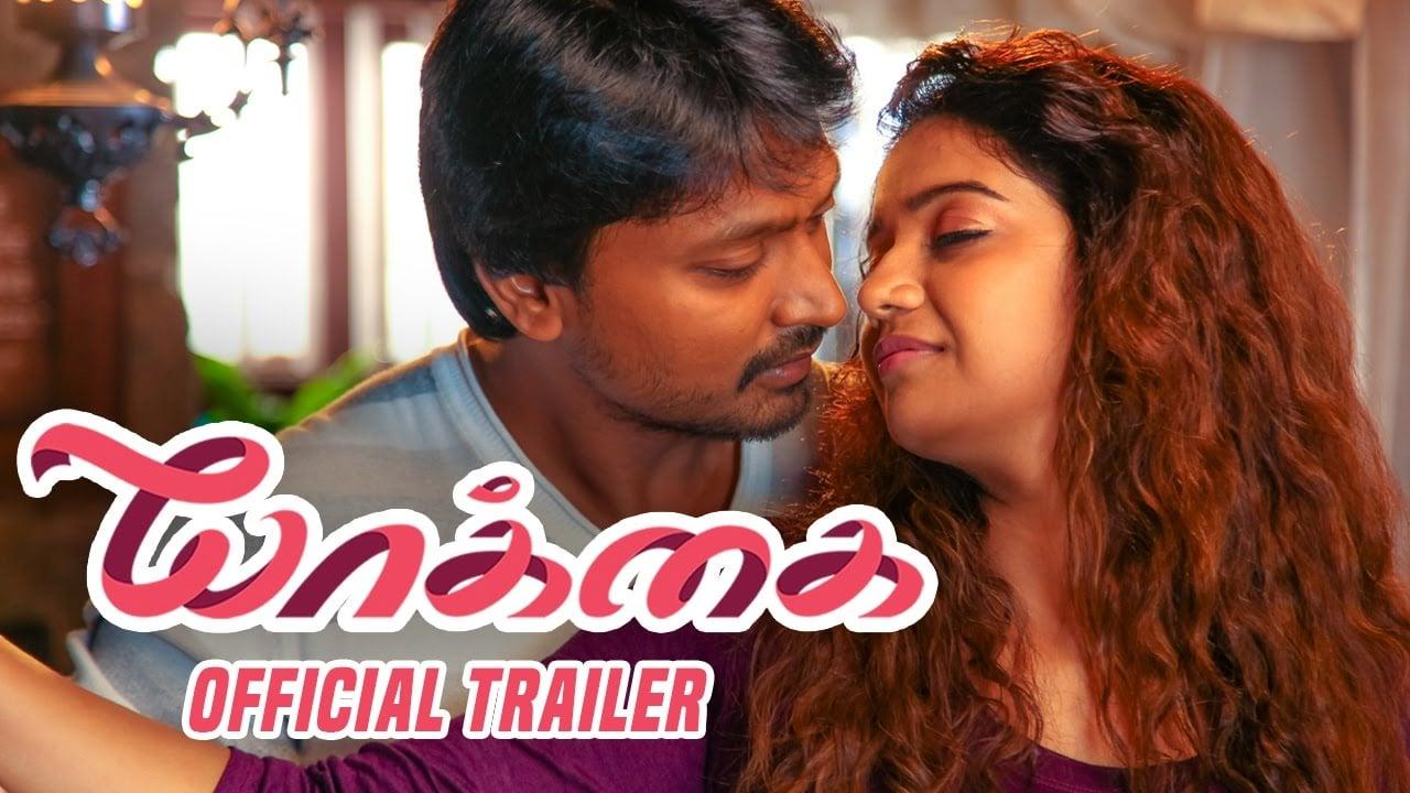 Yaakkai - Official Trailer | Krishna, Swathi, Prakash Raj | Yuvan Shankar Raja 1