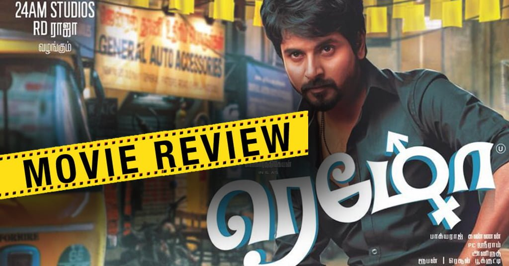 Remo Movie Review 1