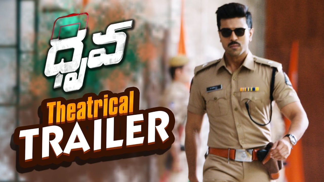 Dhruva Theatrical Trailer -RamCharan &  Arvind Swamy 1
