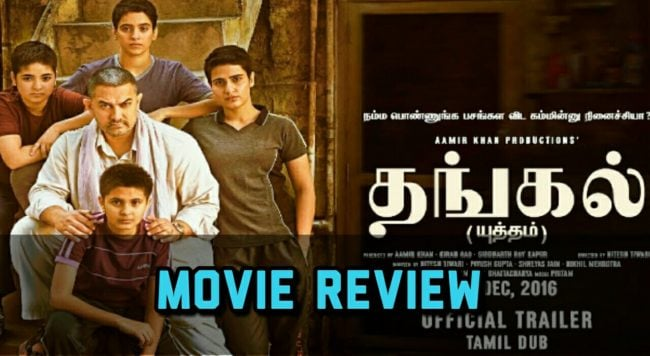 Dangal Movie Review 3