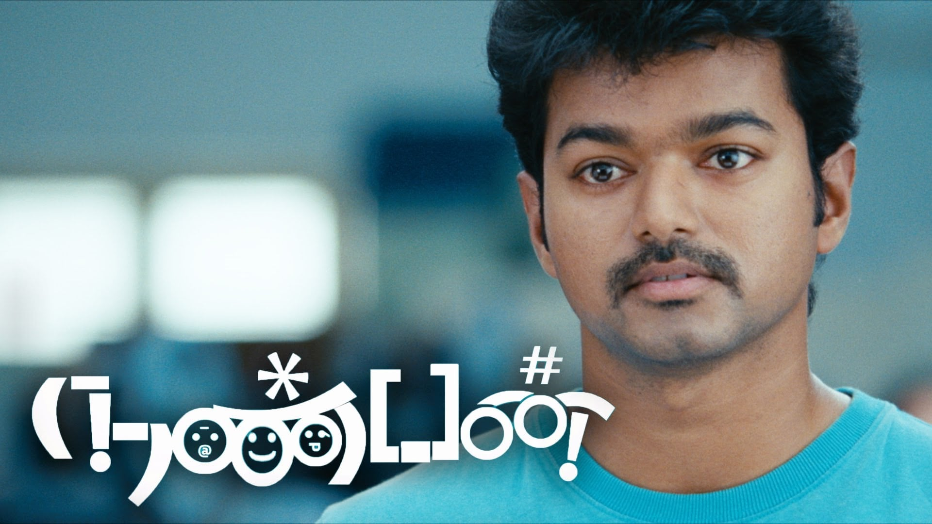 Top Social Messages from Vijay Movies 14