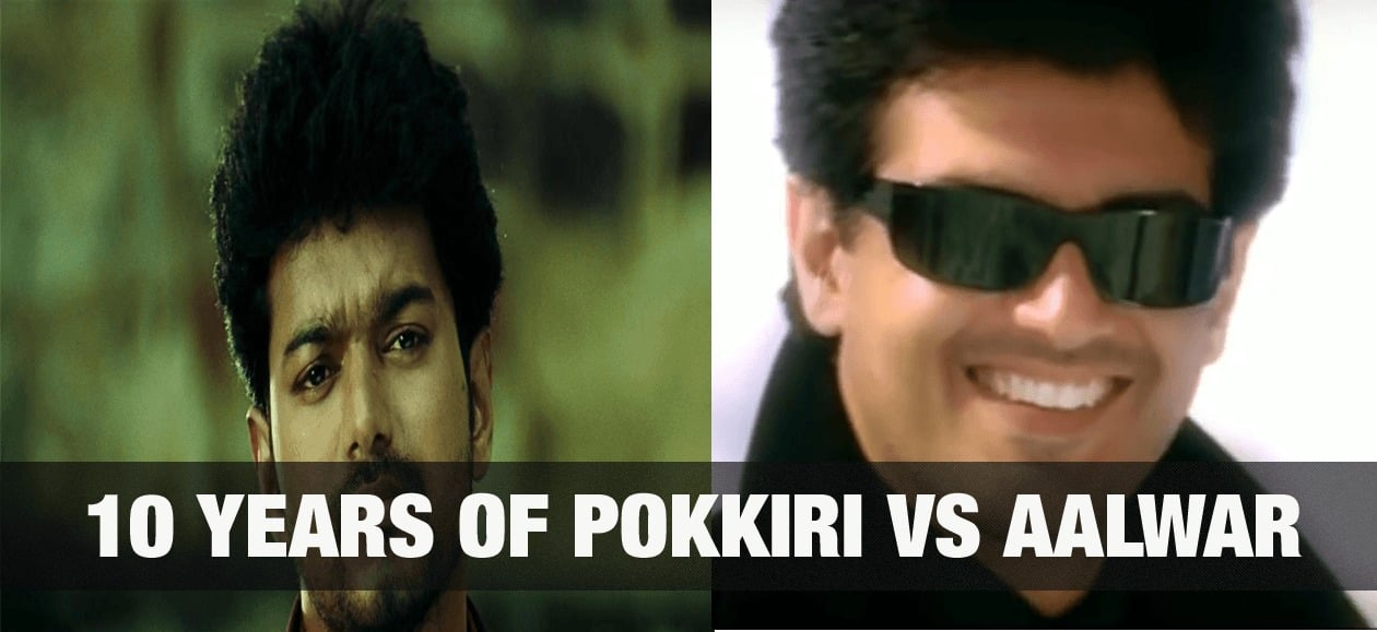 10 Years of Pokkiri vs Aalwar 1