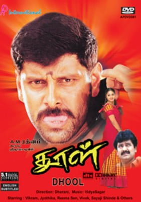 Top 10 Super Hit Movies that Ilayathalapathy Vijay Missed 23