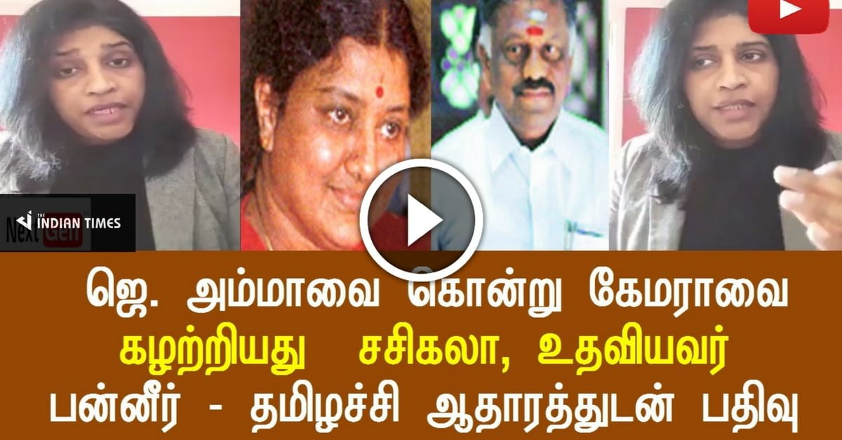 Jayalalitha was killed by Sasikala & helped by OPaneerSelvam - Tamizhachi talks with Proof 1