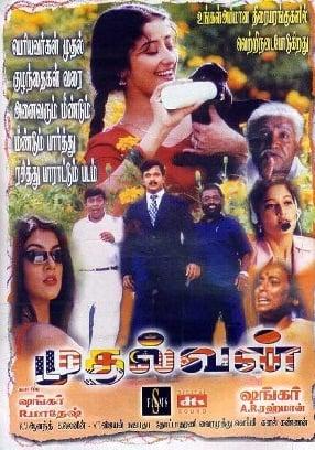 Top 10 Super Hit Movies that Ilayathalapathy Vijay Missed 30