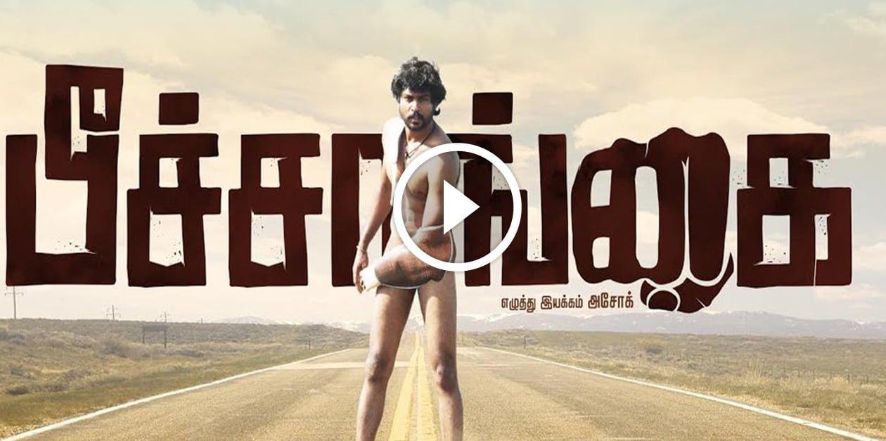Peechaankai Official Trailer 8
