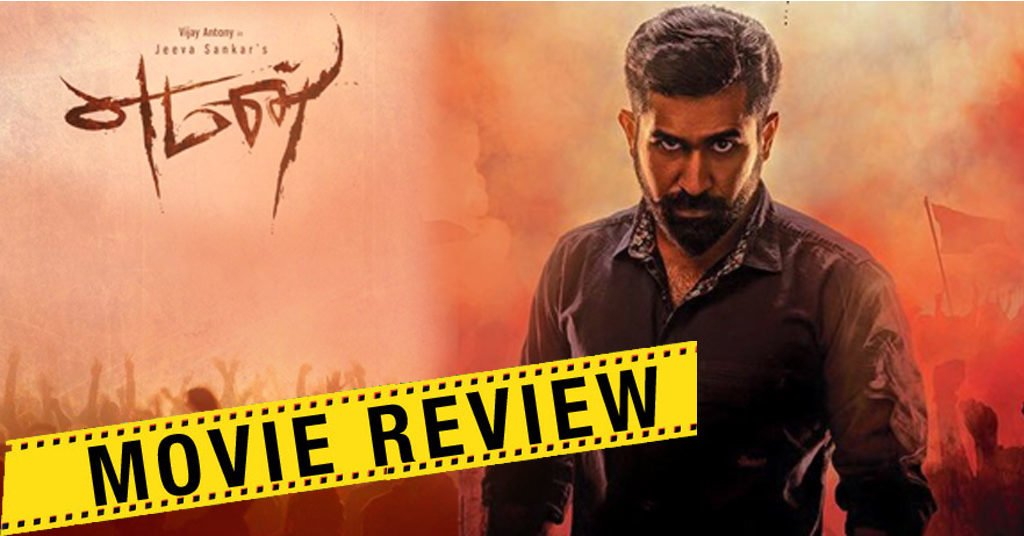 Yaman Movie Review 1