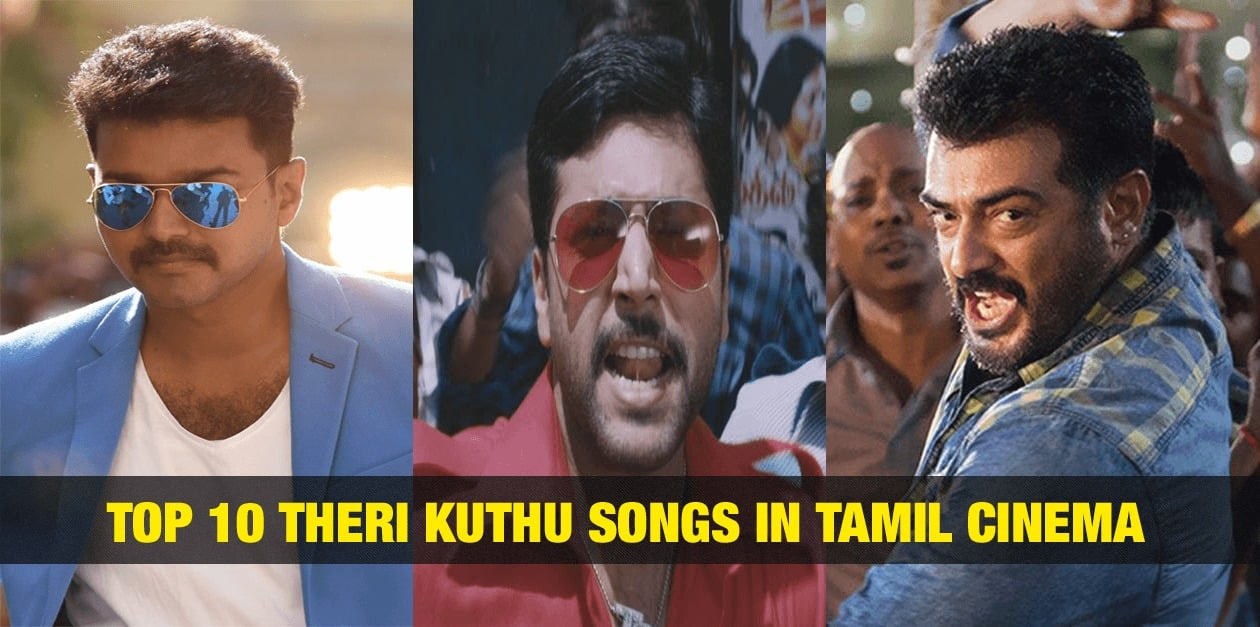 Top 10 Theri Kuthu Songs In Tamil Cinema