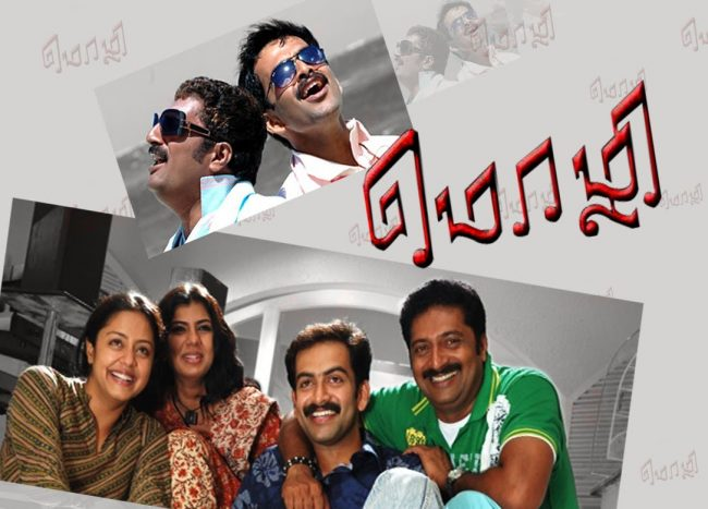 Top 15 Feel Good Movies in Tamil Cinema 33