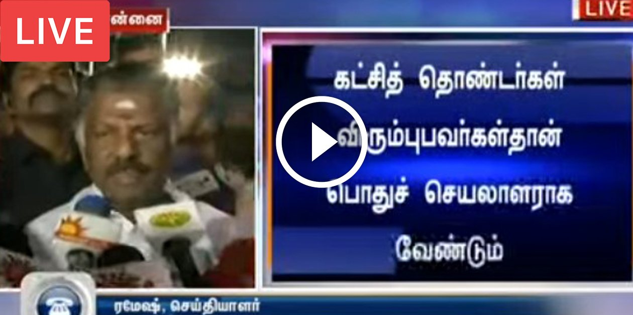 OPS Insults Sasikala - OPS Live Video 1