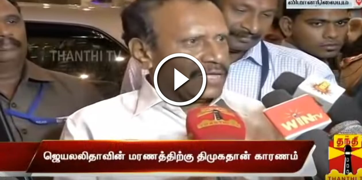 """DMK is the reason behind Jayalalithaa death"" - Thambidurai 1"