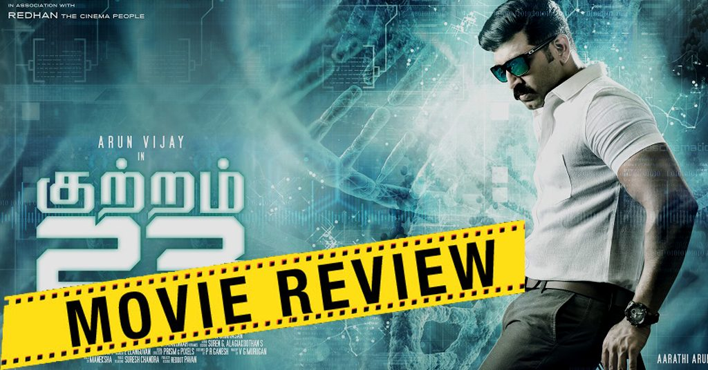 Kuttram 23 Review & Rating 1
