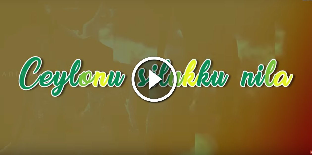 Tubelight Movie Ceylonu Silku Nila - Chinmayi | Indra 4