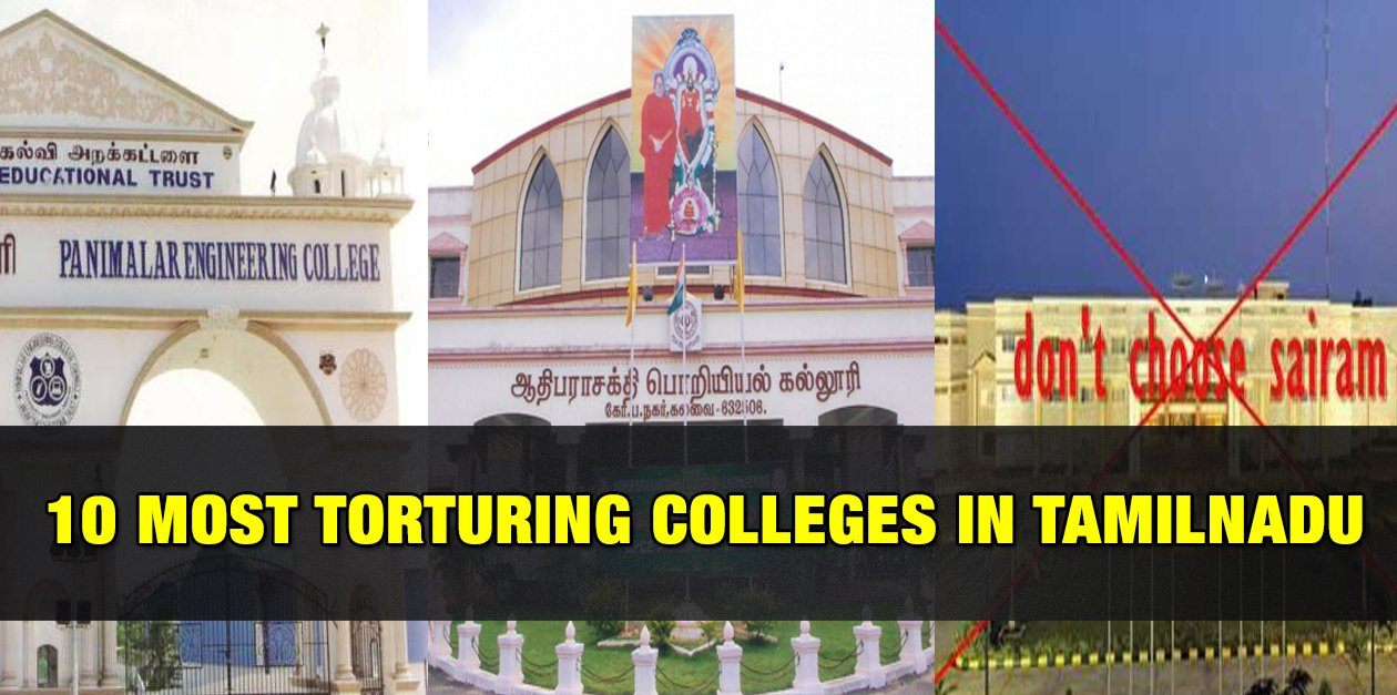 Top 10 Most Torturing Engineering Colleges in TamilNadu 1