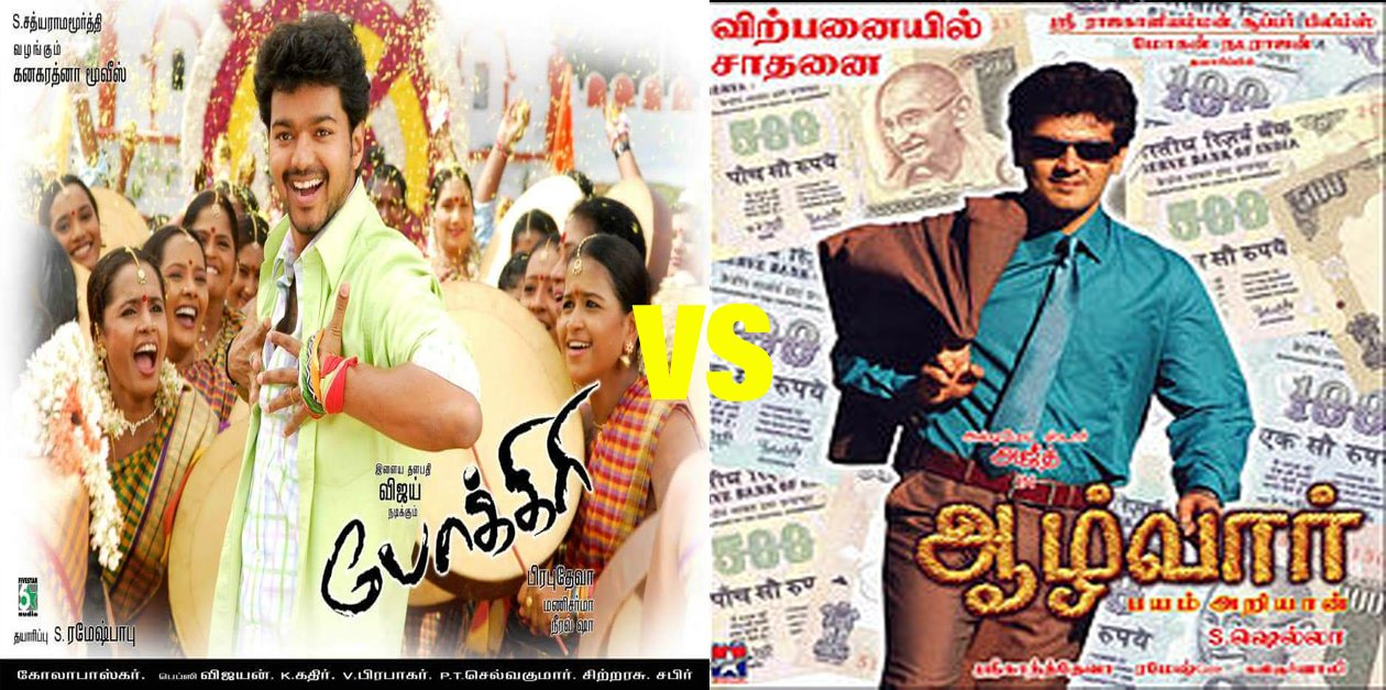 Top 10 Clashes of Thala and Thalapathy 9