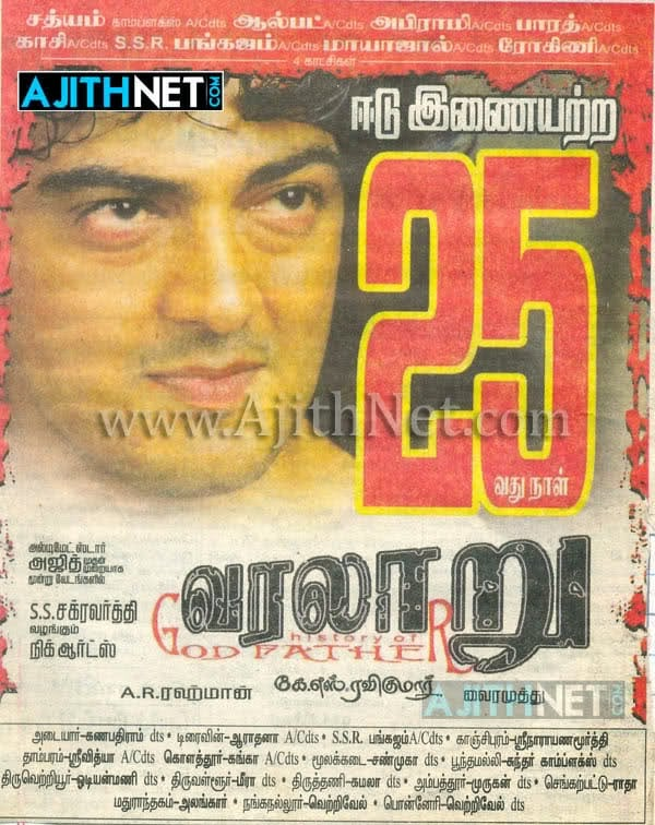 Top 5 Movies Which Thala Ajith Acted in a Negative Role 12