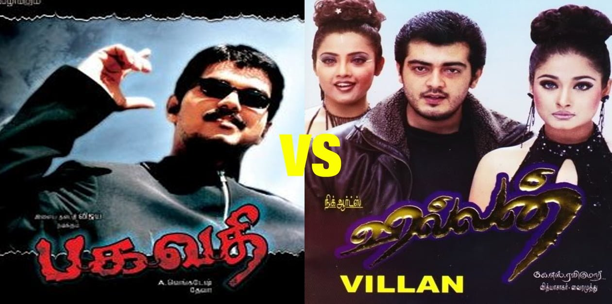 Top 10 Clashes of Thala and Thalapathy 6