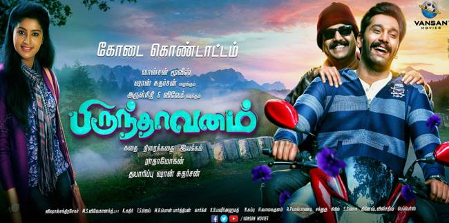 Brindavanam Movie First Look Poster Released 1