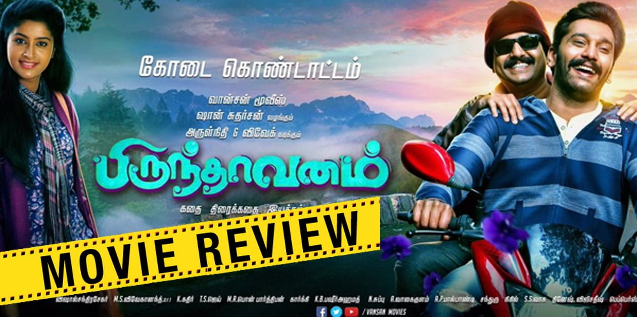 Brindavanam Movie Review 1