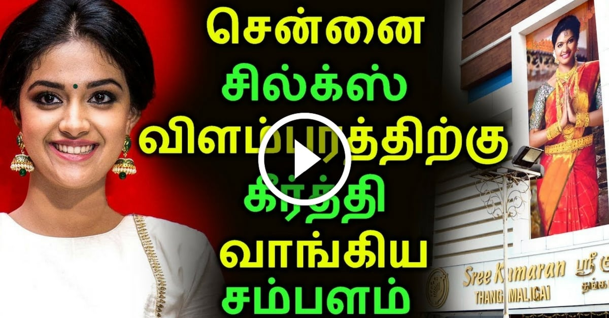 Keerthy Suresh's Salary for The Chennai Silks Advertisement 4