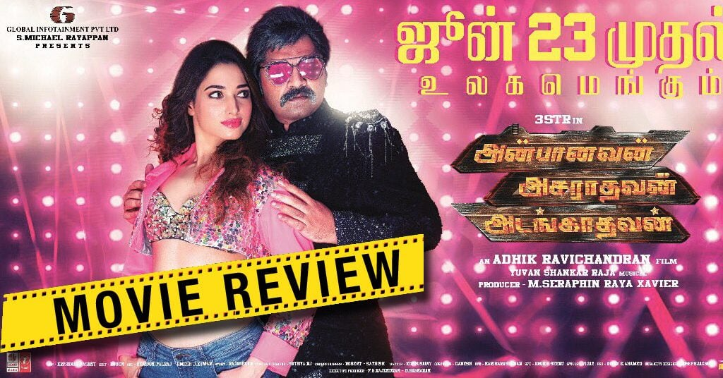 AAA Movie Review   STR 1