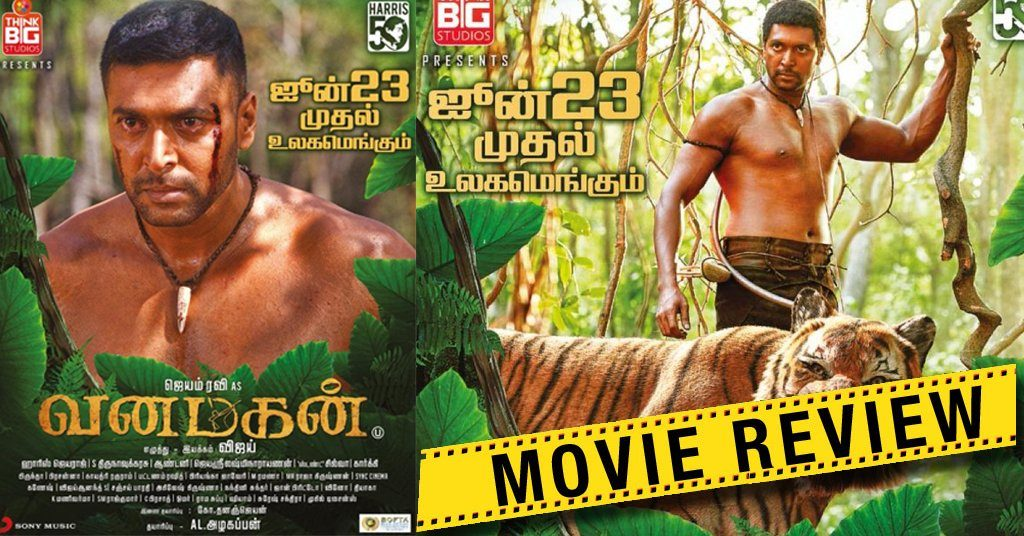 Vanamagan Movie Review 1