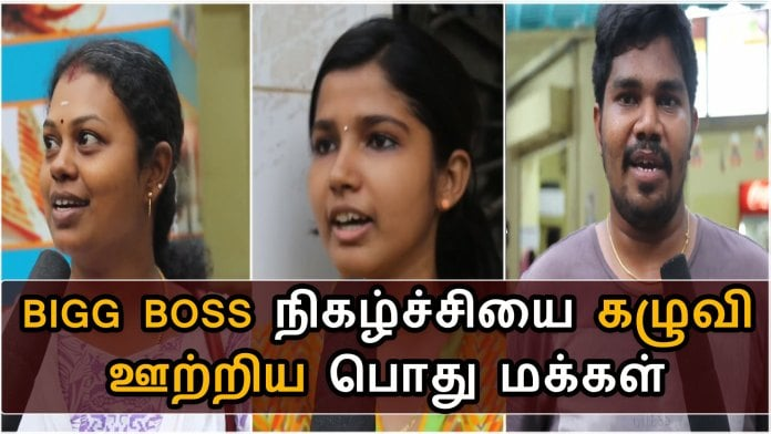 Public Opinion about Bigg Boss Tamil Show 1