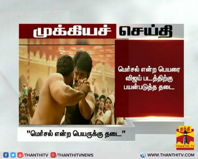 "Chennai High Court Banned ""Mersal"" Movie Title 1"