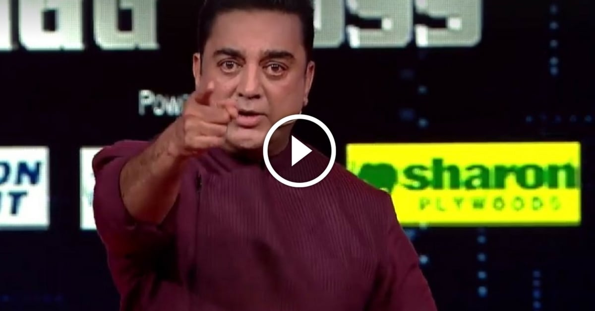 Kamal Hasan About NEET in Bigg Boss 5