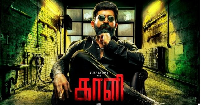 Vijay Antony's 'Kaali' First  Look Poster Released 1