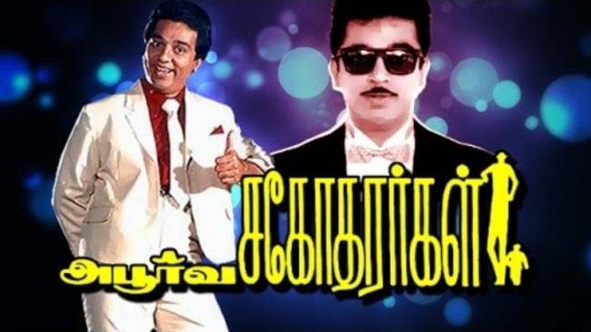 """Is """"Mersal"""" is A Copy Of 'Apoorva Sagodarargal' Movie: Full Analysis 2"""