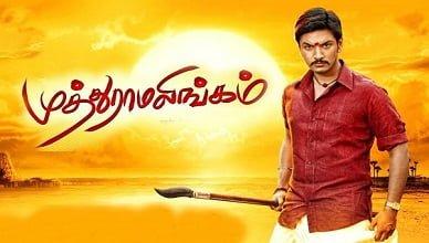 Top 10 Tamil Flop Movies In 2017 10
