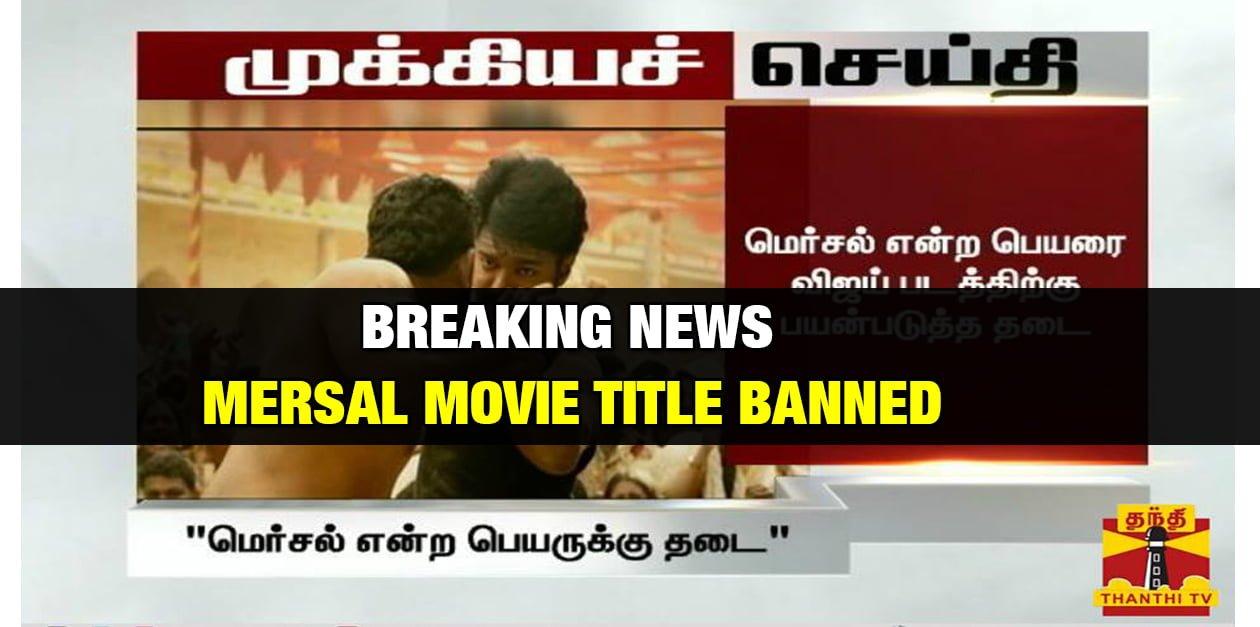 "Chennai High Court Banned ""Mersal"" Movie Title 14"