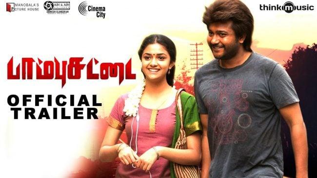Top 10 Tamil Flop Movies In 2017 5