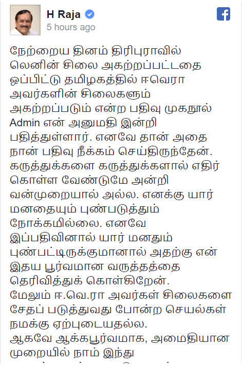 It was Not Posted By Me - H Raja's Sudden U-turn 1