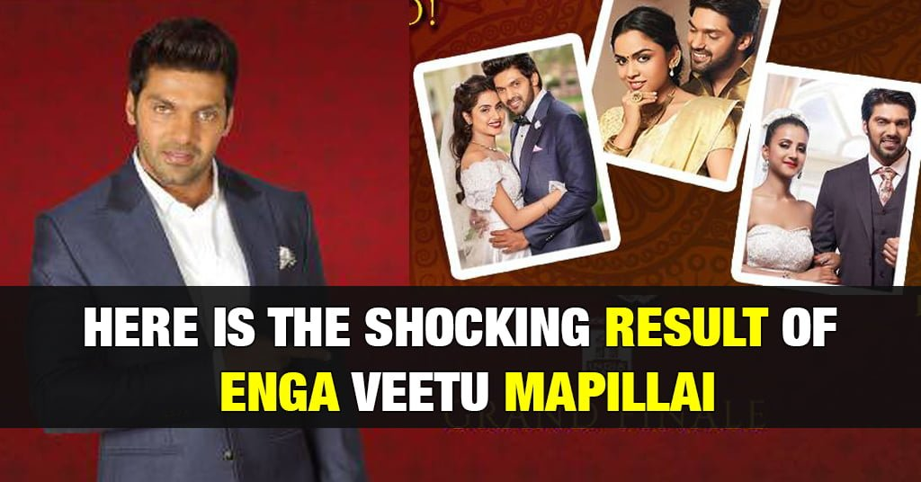 Here is the Shocking Result of Enga Veetu Mapillai 1