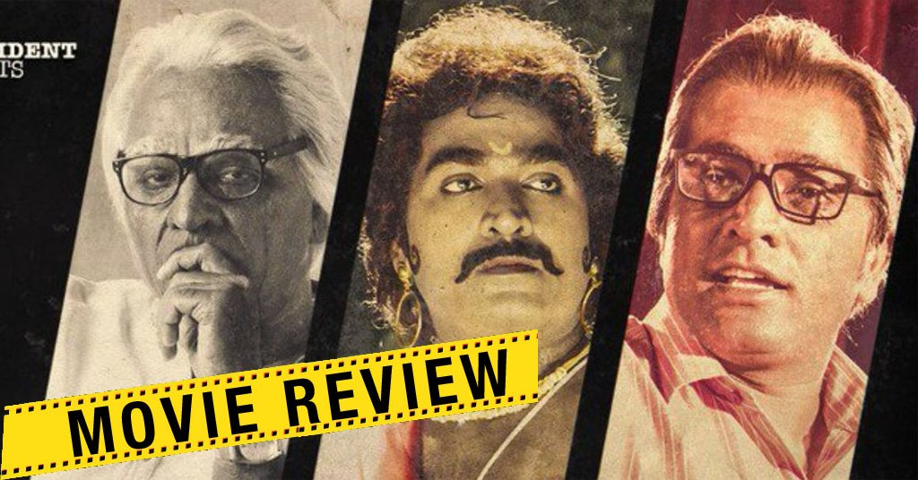 seethakathi review
