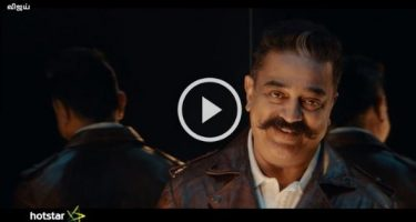 Bigg Boss 3 Tamil – Trailer Video | Kamal Hassan